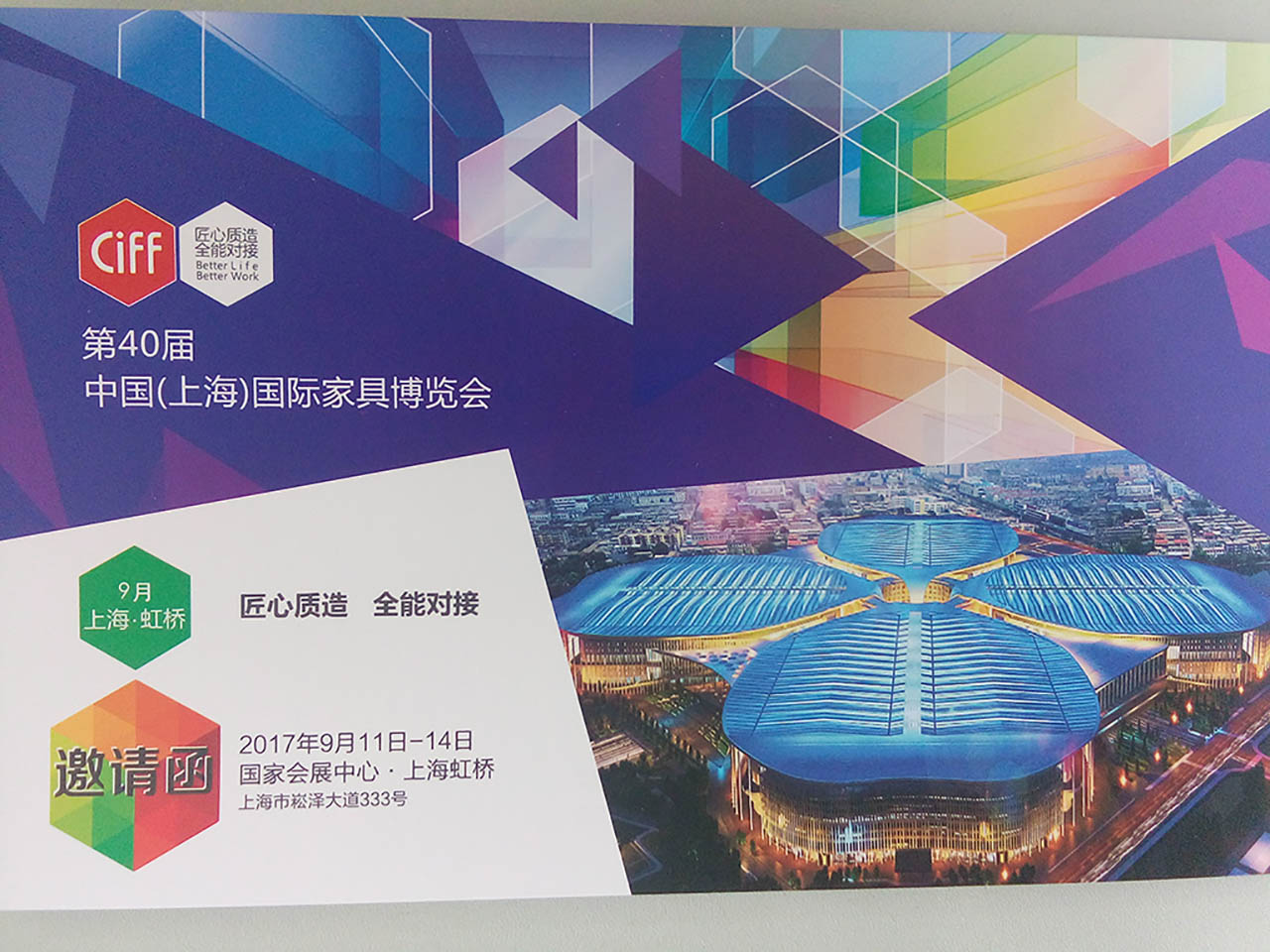 中国(上海)国际家具博览会  邀请函