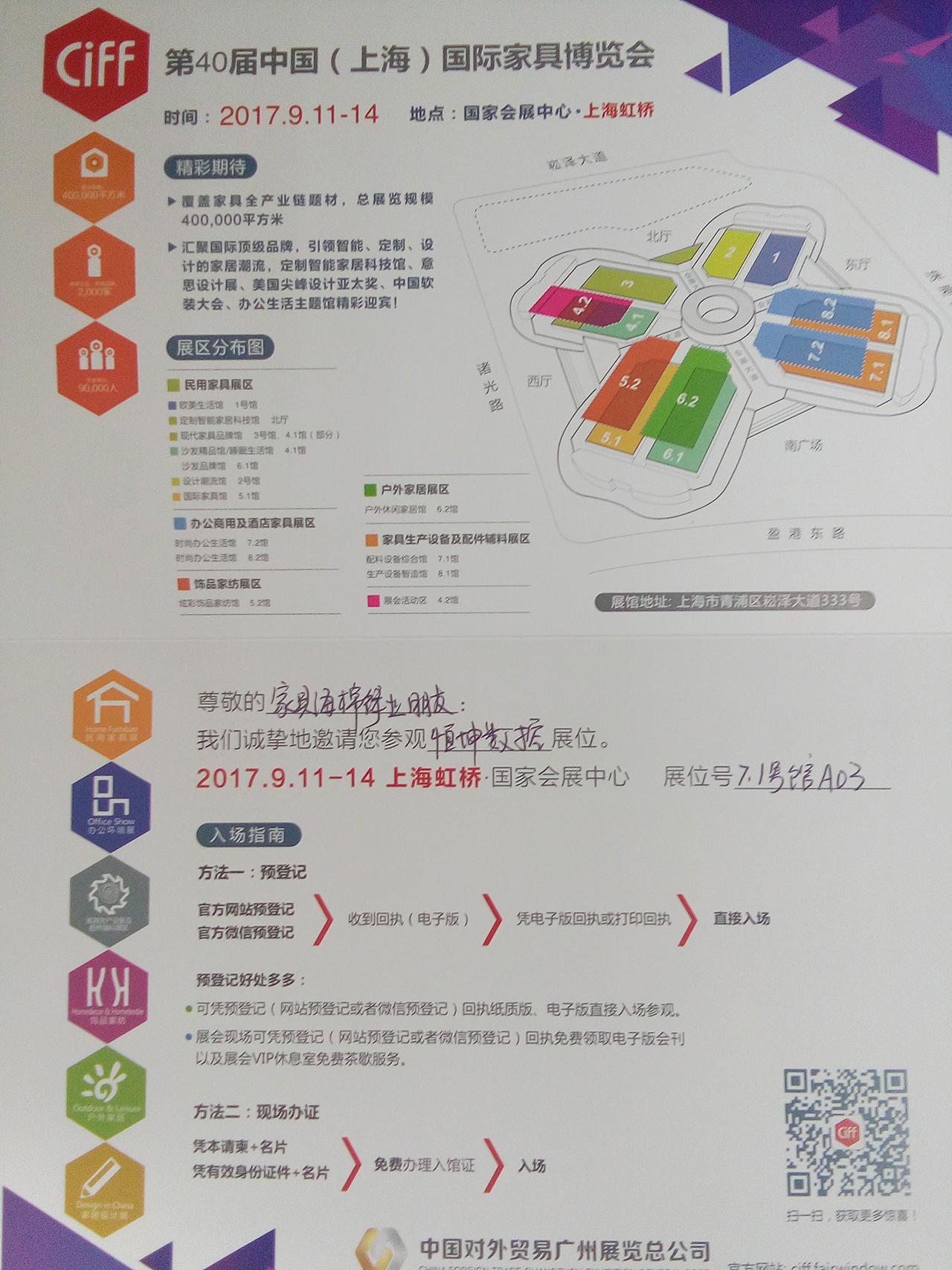 第40届中国(上海)国际家具博览会  恒坤数控邀请函