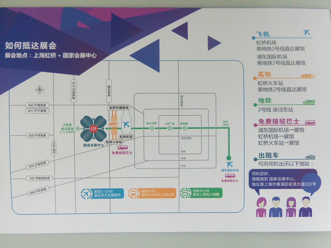 第40届中国(上海)国际家具博览会 邀请函 展会地址